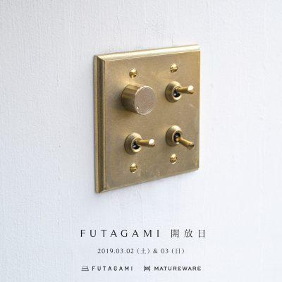 開放日_調光